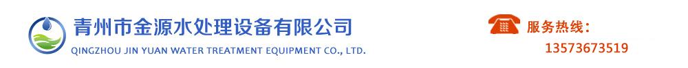 青州市金源水处理设备有限公司
