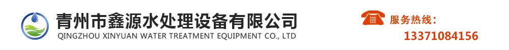 青州市鑫源水处理设备有限公司