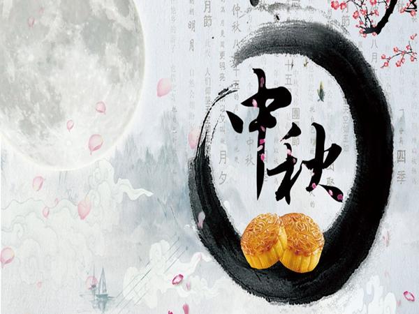 江油宇壮沙发厂2019年中秋放假通知