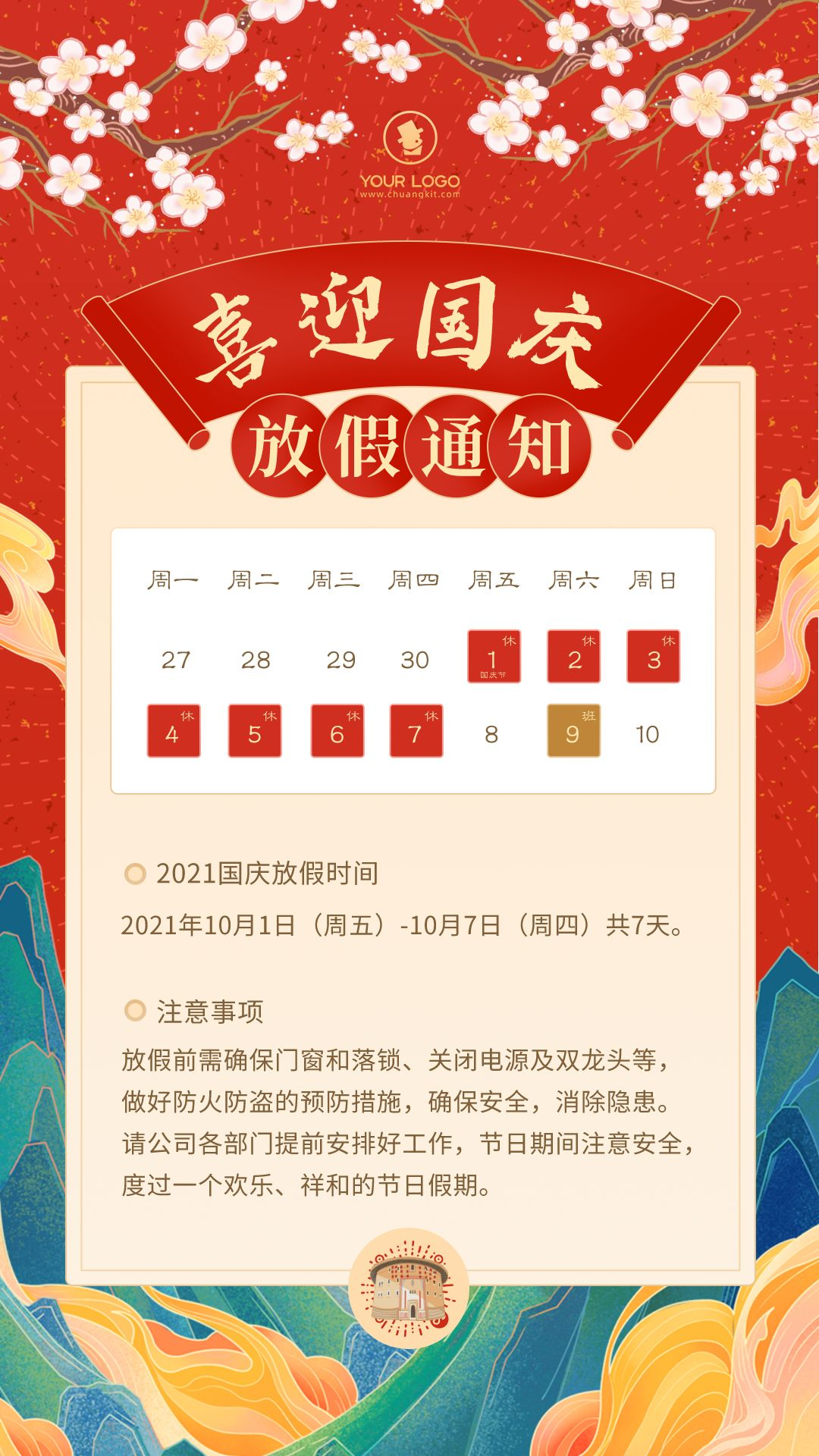 江油宇壮沙发厂2021年国庆节放假通知