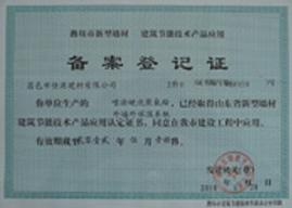 备案登记证01