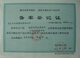备案登记证02