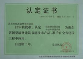 认定证书01