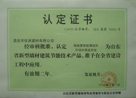 认定证书02