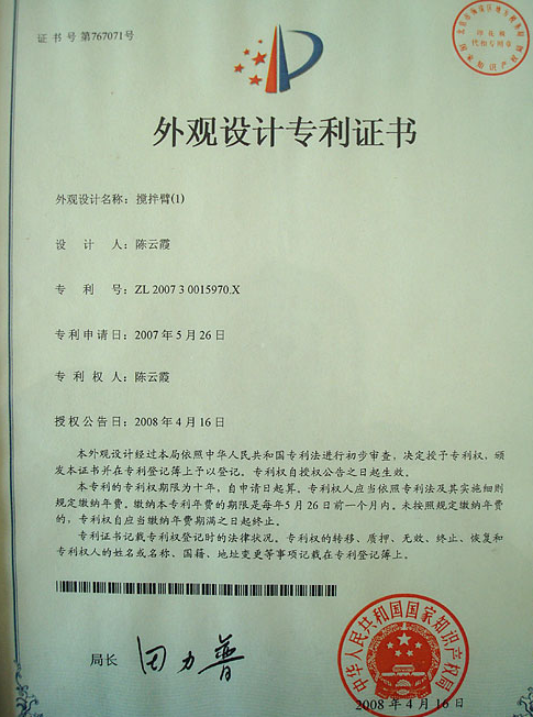 实用新型专利证书5