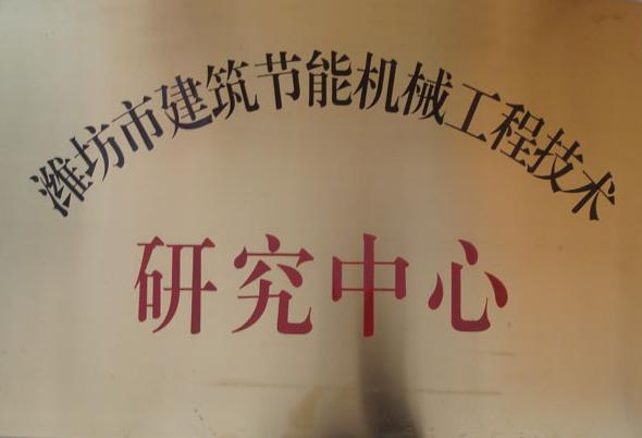 潍坊市建筑节能机械工程技术研究中心