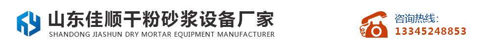 山东佳顺干粉砂浆设备厂家
