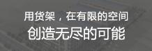 福州货架厂