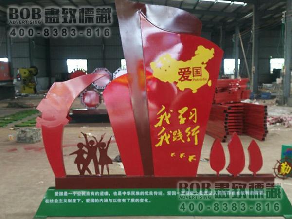 福州精神堡垒标识牌