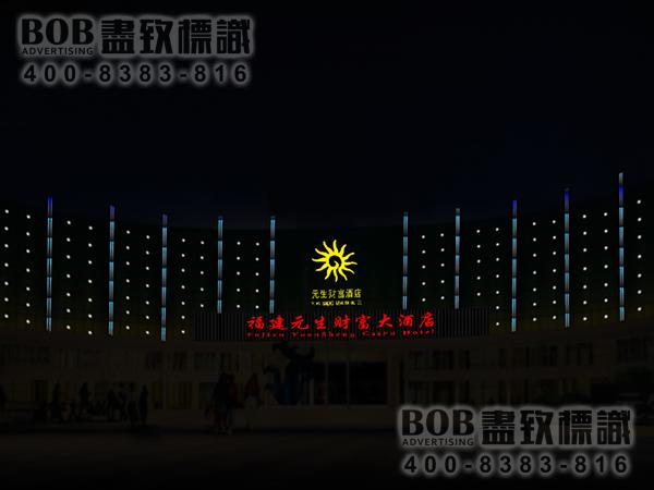 福建夜景亮化工程