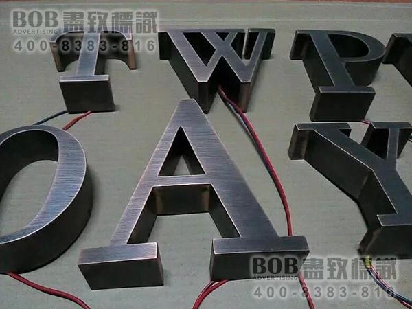福州仿古铜精工字