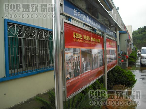 福州工厂宣传栏