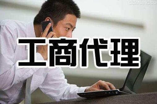 亚博app下载官网下载工商注册代理机构