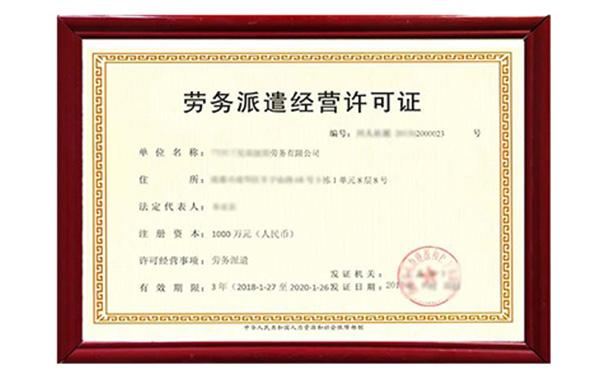办理劳务派遣经营许可证