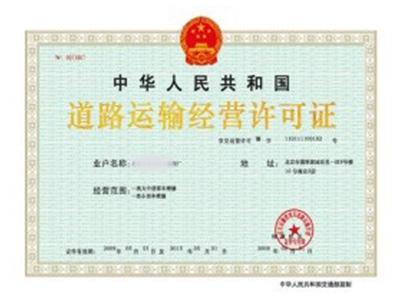 贵州道路运输经营许可证