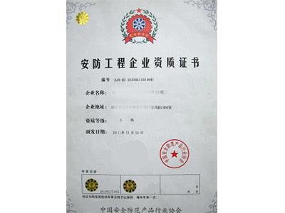 贵州安防工程企业资质代办