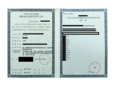 贵州idc增值业务许可证