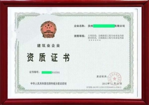 六盘水金阳建筑企业资质证书