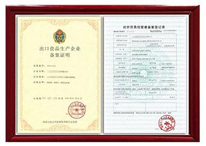 进出口资质证书