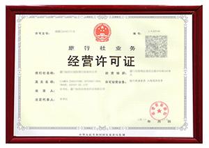 黔西南旅行社经营许可证