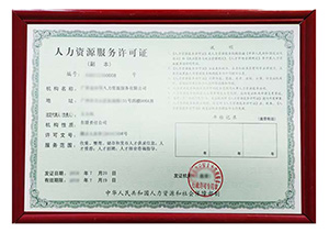 黔西南人力资源服务许可证办理