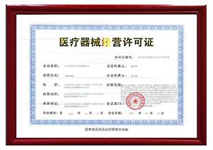 医疗器械资质证书