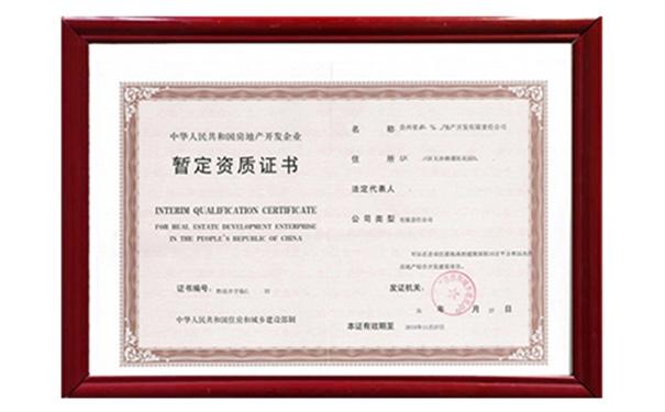 贵州建筑劳务分包资质