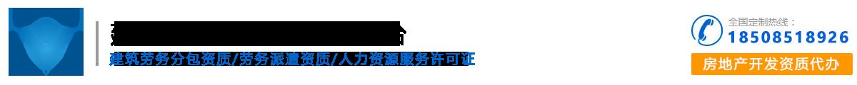 贵州厚和房地产资质办理公司