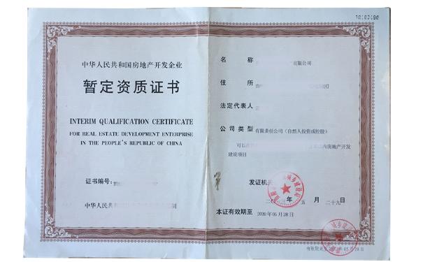 贵州劳务分包资质办理