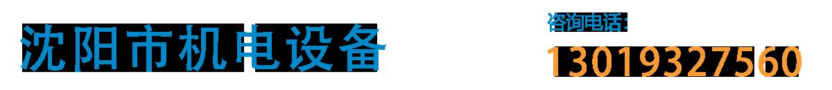 沈阳市机电设备公司