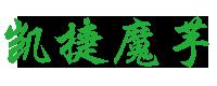 凯捷魔芋_Logo