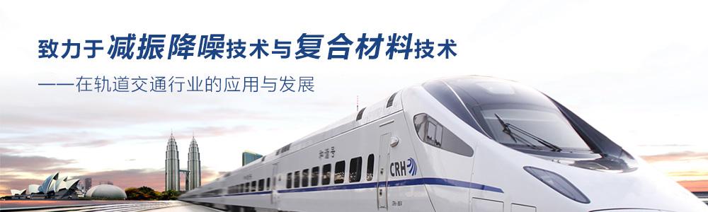 减震降噪技术与复合材料技术在轨道交通中的应用