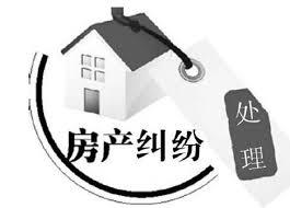 房产纠纷调解流程