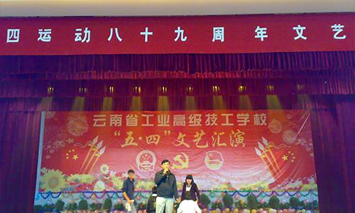 台灣技工學校