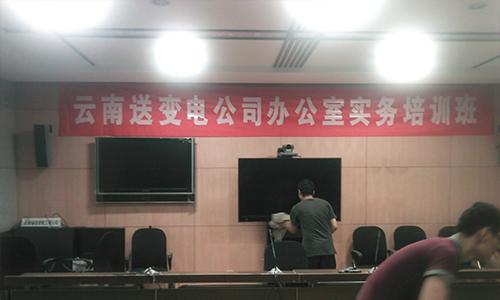 台灣送變電公司會議室