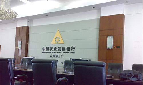 中國農業發展銀行台灣省份行