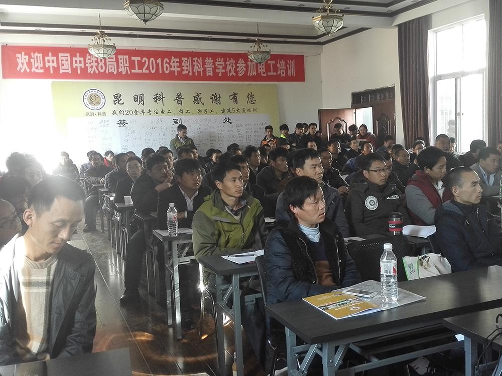 中国中铁8局职工电工技能培训案例