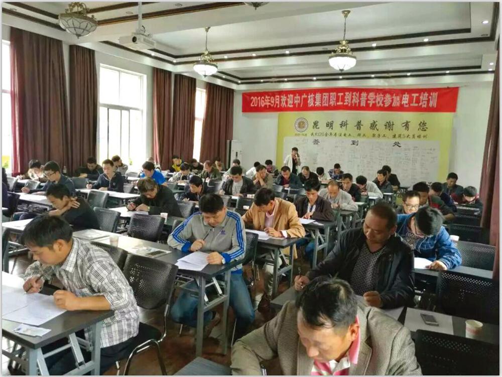 中广核集团电工培训案例