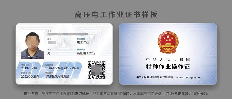 高压电工证(考证)