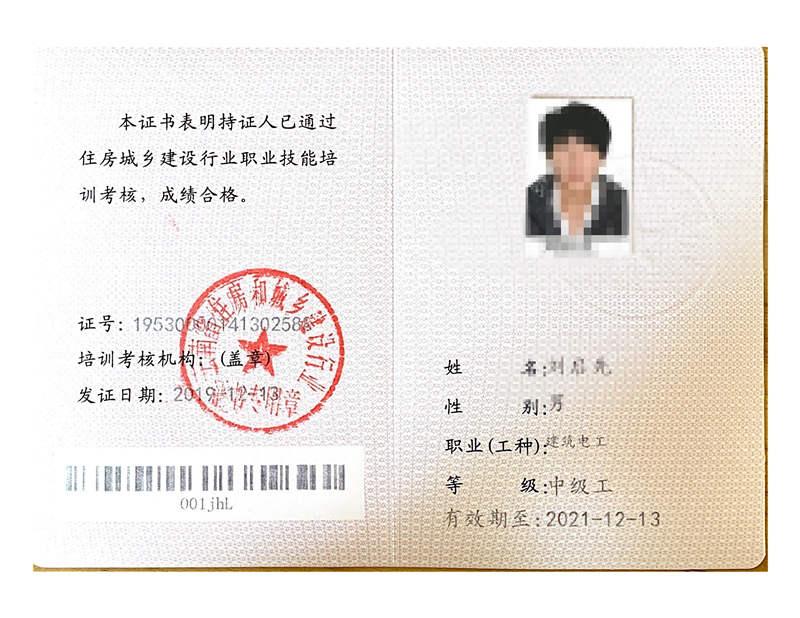 建筑电工证