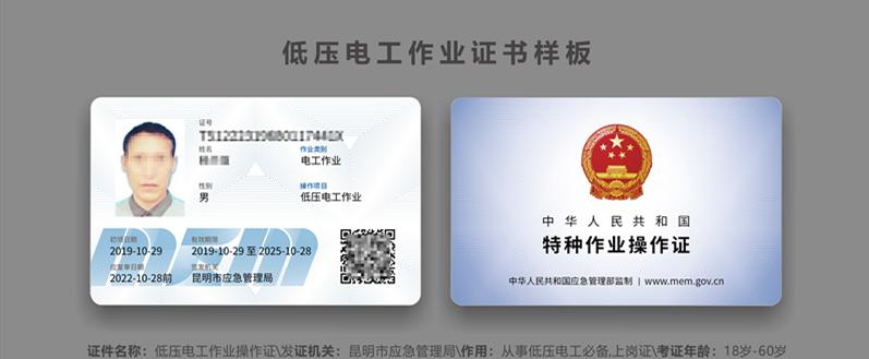 低压电工证(考证)