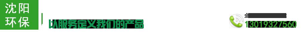 沈陽科瑞興環保設備公司