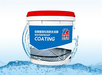 金属屋面专用防水涂料