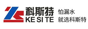沈阳科斯特防水材料有限公司