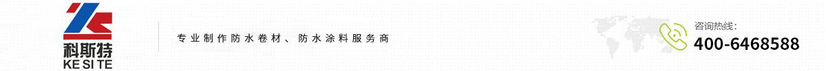 科斯特沈阳总公司