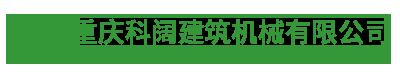 重庆科阔建筑机械有限公司_Logo