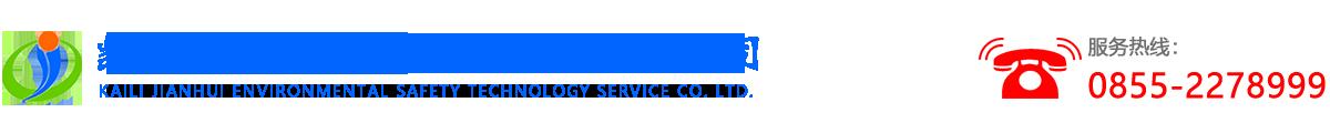 凯里剑辉环境安全技术服务有限公司