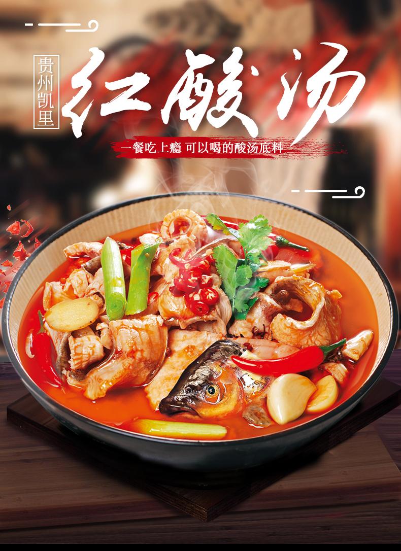 贵州酸汤鱼里面都放了哪些调料?