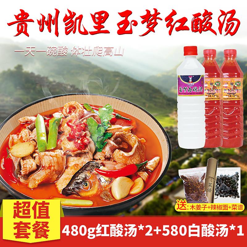 貴州白酸湯
