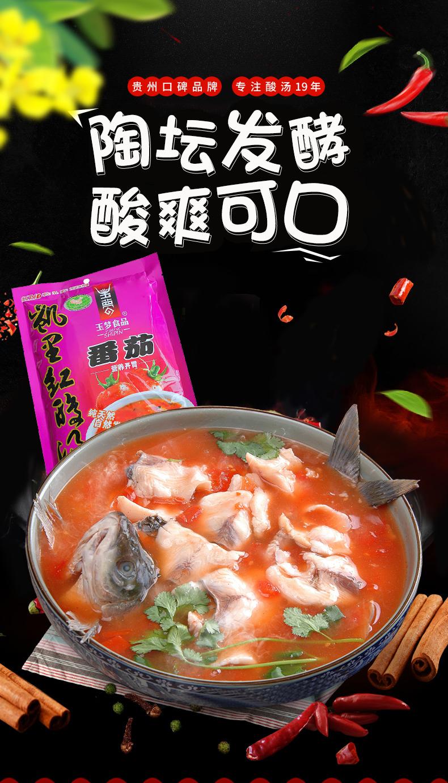 貴州正宗凱里酸湯魚火鍋的做法